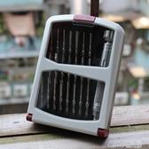 鋼精密螺絲刀 手機相機筆記本平板專業維修拆機工具 交換禮物