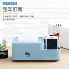 【多用紙巾盒】眼鏡遙控器手機雜物收納盒 餐巾紙盒 面紙盒