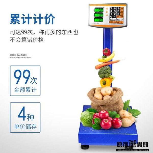 300kg 電子秤 商用 小型 電子稱重 臺秤 計價秤 公斤稱 磅秤 家用秤