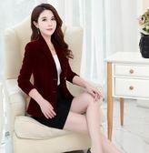 金絲絨西裝女士新款天鵝絨西服顯瘦韓版修身小西裝外套 DN2868【VIKI菈菈】