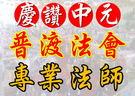 【大堂人本】中元普渡專業法師。歡迎公司行...