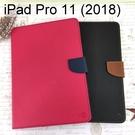 【My Style】撞色皮套 Apple iPad Pro 11 (2018) 平板