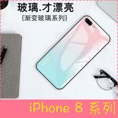【萌萌噠】iPhone 8 / 8  Plus  小清新漸變玻璃系列 全包軟邊 玻璃背板 手機殼 手機套