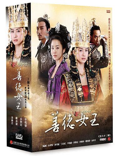 善德女王 DVD 雙語版 ( 李瑤媛(李枖原)/高賢廷/朴藝珍/嚴泰雄/金南佶 )