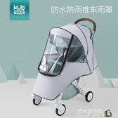KUB可優比嬰兒推車雨罩 通用雨披防風罩透氣反光雨衣兒童車擋雨罩 魔方數碼館