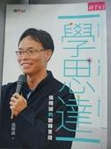 【書寶二手書T1/親子_GNQ】學.思.達-張輝誠的翻轉實踐_張輝誠
