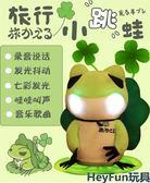 旅行青蛙抖音音樂會發光毛絨玩具會學說話會唱歌發光舌出走蛙兒子 【中秋搶先購】