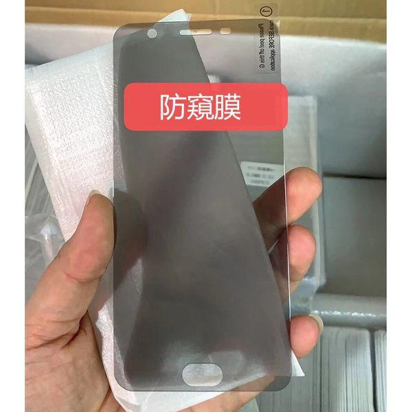 全屏防窺螢幕貼 iPhone XS MAX XR i7 i8 i6 i6s plus 玻璃貼 鋼化膜 隱私防護 防刮防爆 保護貼 保護膜