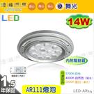 【舞光】LED-AR111 14W 燈泡...