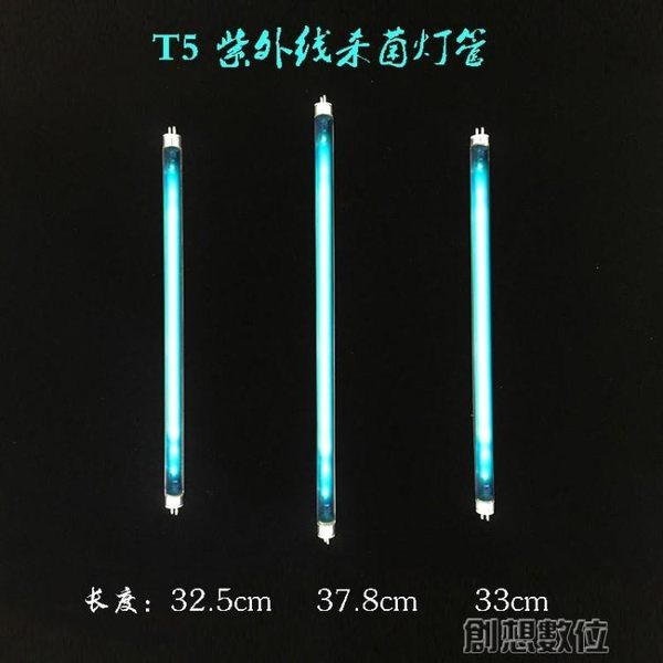 消毒燈 消毒柜紫外線殺菌燈管T5殺菌燈管32.5cm 33cm 37.8cm  創想數位igo