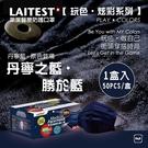 萊潔 醫療防護口罩(成人)單寧藍-50入...