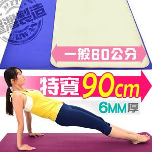 台灣製造90CM加寬6MM瑜珈墊.止滑墊防滑墊.PVC運動墊遊戲墊.寶寶爬行墊軟墊.睡墊野餐墊推薦