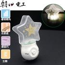 朝日電工 LED-042 2LED星星造型手動小夜燈 1入