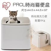 『寵喵樂旗艦店』日本IRIS《PRCL時尚貓便盆》貓便盆 耐重8Kg以下