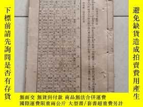 二手書博民逛書店罕見中華民國革命紀念日簡明表Y254321
