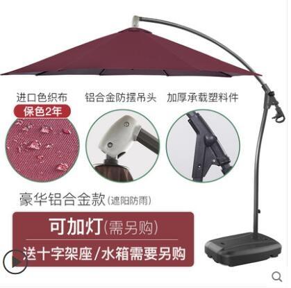 戶外遮陽傘香蕉傘