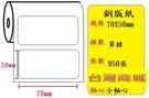 (小軸心)銅板貼紙(70X50mm) (950張)適用:TTP-244plus/TTP-345/TTP-247/T4e/T4/OS-214plus/CP-2140/CP-3140