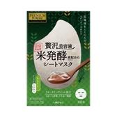 日本UTENA佑天蘭 純米修護果凍面膜(輕潤)【康是美】