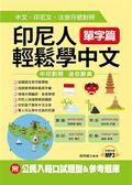 印尼人輕鬆學中文:單字篇-中文.印尼文.注音符號對照(附MP3+公民入籍口試題型&..