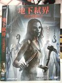 挖寶二手片-P01-494-正版DVD-電影【地下弒界】-掀開地底的恐怖秘密