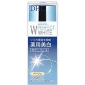 日本DHC 完美淨白防曬隔離乳SPF40 PA+++ (粉紅色)
