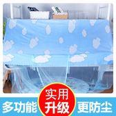 大學生宿舍寢室上鋪下鋪蚊帳1.2米單人床文帳拉錬紋帳子1.5m家用