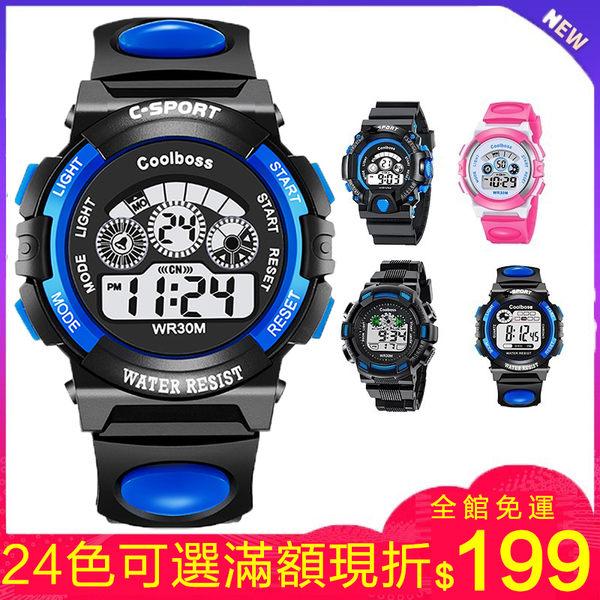 降價兩天-兒童手錶兒童手錶男孩女孩男童電子錶中小學生夜光防水可愛小孩女童手錶