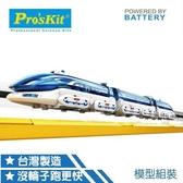 ProsKit 寶工科學玩具 GE-633 磁懸浮列車【限定下殺↘】