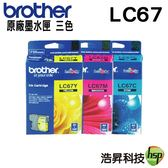【 三彩一組 ↘1449元】Brother LC67 原廠墨水匣 盒裝 適用於290C 490CW 790CW 6490CW 795CW