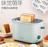 麵包機 Donlim/東菱 DL-8188烤面包機家用早餐吐司機全自動迷你多士爐 生活主義