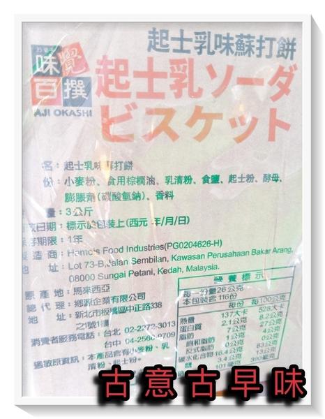 古意古早味 起士乳味蘇打餅 (3000g/量販包) 懷舊零食 味覺百撰 起士蘇打餅 香濃 餅乾 馬來西亞