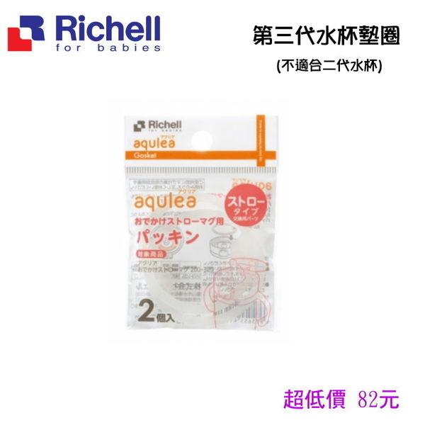 *美馨兒*日本Richell利其爾-第三代LC吸管水杯補充墊圈(2入) 82元
