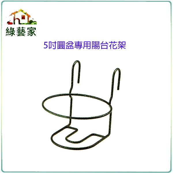 【綠藝家】5吋圓盆專用陽台花架