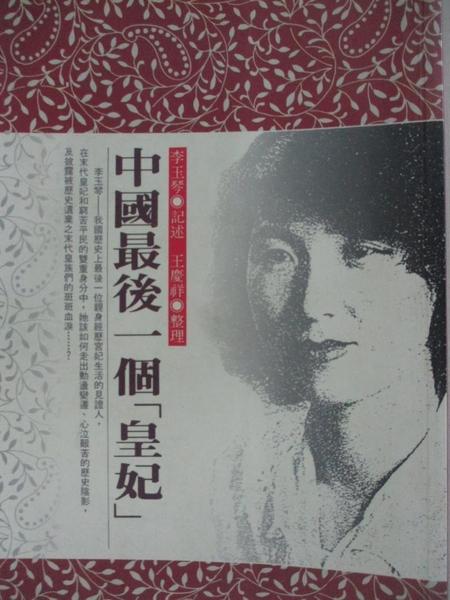 【書寶二手書T2/傳記_IUW】中國最後一個皇妃_原價250_李玉琴