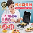 【店長推薦】三明治機輕食機早餐機吐司機多功能加熱壓烤機華夫餅機110V