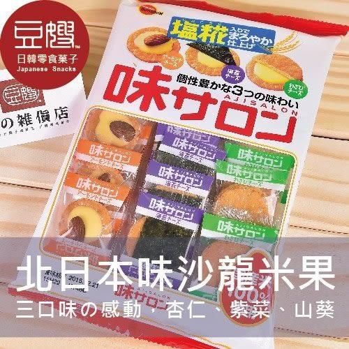 【豆嫂】日本零食 Bourbon北日本味沙龍米果(新包裝新口味)