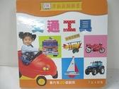 【書寶二手書T8/少年童書_D44】厚紙板翻翻書:交通工具_DK