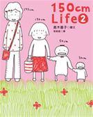 書150cm Life2