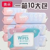 化妝棉 奧朵嬰兒濕巾紙巾幼兒新生寶寶手口屁專用10包大包裝特價成人家用 韓菲兒