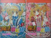 【書寶二手書T2/漫畫書_KCQ】魔法愛麗絲_1&2集合售_松本夏實