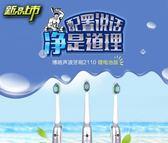 聲波電動牙刷成人充電式自動牙刷牙齒2110【蘇荷精品女裝】