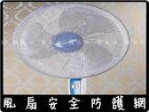 【風扇網】電風扇安全防護網/電扇保護網/風扇套/風扇罩
