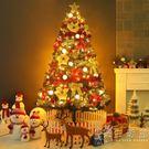 1.8米聖誕樹套餐家用1.5 2.1 2.4 3米豪華加密聖誕節裝飾品擺件 WD 小時光生活館