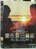 挖寶二手片-O17-149-正版DVD*電影【愛在夏日蔓延】-初戀的喜悅及痛苦刻劃得刻骨銘心