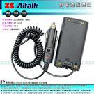 《飛翔無線》ZS Aitalk 假電池點煙線〔原廠公司貨 適用 AT-5800 AT5800〕