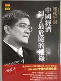 【書寶二手書T1/社會_KNU】郎咸平說中國經濟到了最危險的邊緣_郎咸平、孫晉