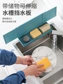 擋水板 擋水板廚房小工具家用水槽洗菜盆伸縮塑料防濺水擋板水池隔水阻水 麗人印象 免運
