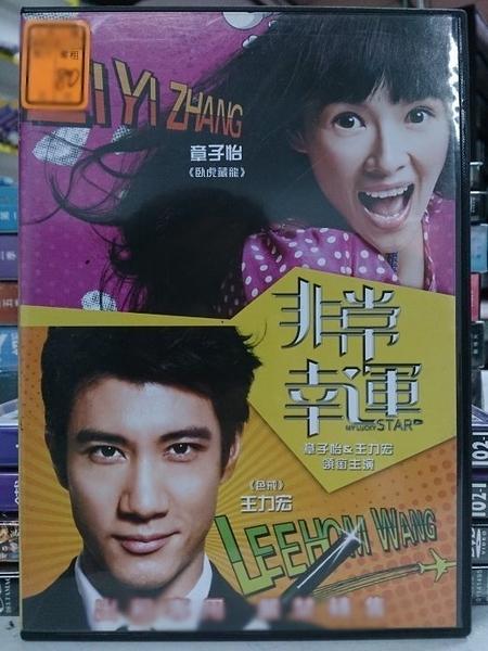 挖寶二手片-N01-036-正版DVD-華語【非常幸運】-王力宏 章子怡(直購價)
