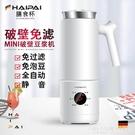 迷你豆漿機家用小型全自動加熱破壁機1-2人免過濾榨果汁單人靜音 ATF 艾瑞斯居家生活