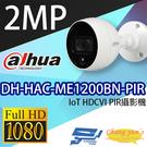 高雄/台南/屏東監視器 DH-HAC-ME1200BN-PIR IoT HDCVI PIR攝影機 大華dahua